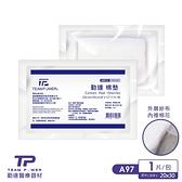 【勤達】8吋X12吋滅菌紗布棉墊 1片裝/袋-A97 吸收褥瘡、傷口分泌物