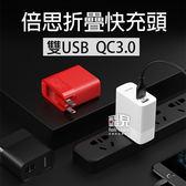 【妃凡】快速充電!倍思 QC3.0 雙USB 折疊 快充頭 充電頭 插頭 充電器 變壓器 ABS 198