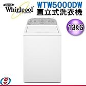 【信源】13公斤【Whirlpool 惠而浦直立式洗衣機 】WTW5000DW
