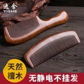 天然檀香檀木梳家用按摩頭部經絡梳子靜電脫發木頭防男女專用