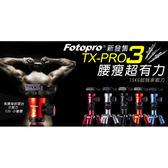 ◎相機專家◎ Fotopro TX-PRO3 T3S專業三腳架 送擦拭布吊飾 湧蓮公司貨