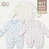 台灣製精梳棉連身衣 專櫃質感兔裝 (防抓護手款)新生兒服 連身衣 寶寶衣 嬰兒用品 【GD0136】