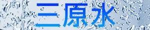 【三原水】