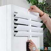 立式柜式空調導風板防直吹遮擋板空調擋風板擋風罩【千尋之旅】