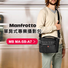 【相機 側背包】現貨 公司貨 A7 Manfrotto MB MA-SB-A7 專業級輕巧肩背包 曼富圖 1機3鏡1閃