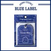 日本Blue Label 香氛片(微風海洋)2枚