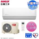 (自助價)台灣三洋6-8坪一級變頻冷暖分離式冷氣SAC-V41HFA/SAE-V41HFA~預購