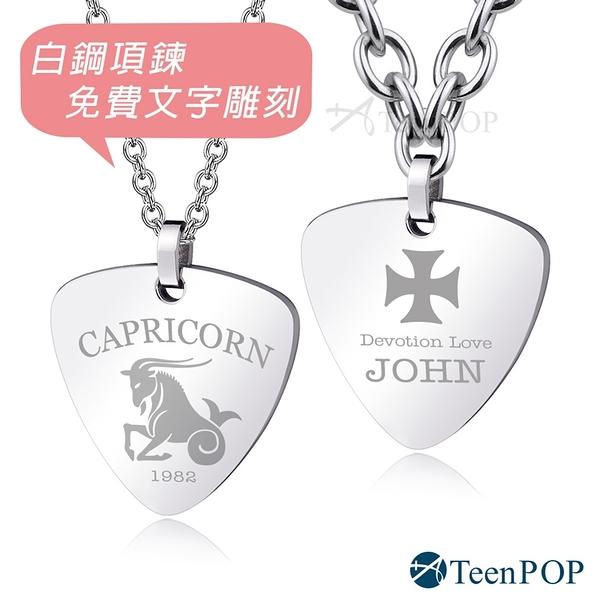情侶項鍊 送刻字項鍊 ATeenPOP 白鋼客製吊牌 PICK彈片 對鍊 單個價格 情人節禮物