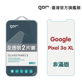 【GOR保護貼】Google Pixel 3a XL 9H鋼化玻璃保護貼 google pixel3a xl 全透明非滿版2片裝 公司貨 現貨