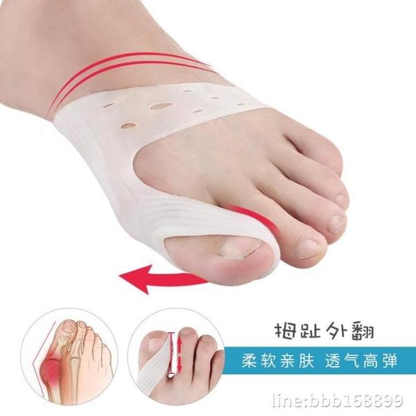 分趾器 大母腳趾拇男女成人拇指大腳骨分離可以穿鞋分趾器 星河光年