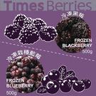 天時雙莓果組合包A-冷凍黑莓500g+冷...