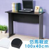 書桌《Yostyle》貝克100x40工作桌-仿馬鞍皮 電腦桌  書桌 辦公桌