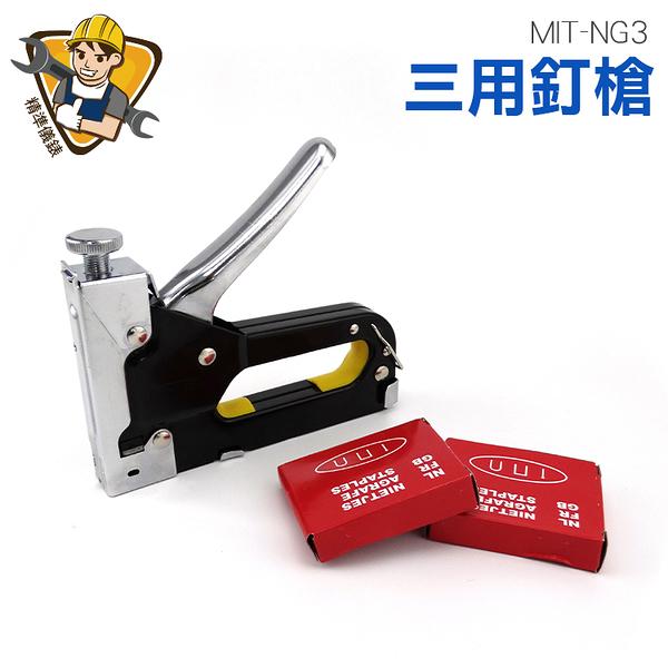 精準儀錶 射釘槍 手動打釘槍 三用碼釘槍器 裝修木工工具 家具門丁 手工具 MIT-NG3