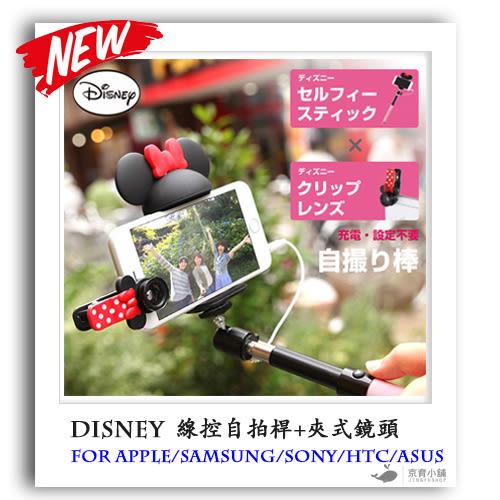 迪士尼Disney 線控自拍棒+手機廣角鏡頭組 自拍神器 自拍桿 自拍架 免藍牙 自拍器 iPhone 7 6s 6 Plus JY