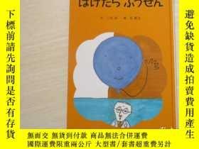 二手書博民逛書店兒童日本原版繪本(看圖)2冊合售【027】三木罕見卓繪Y2895