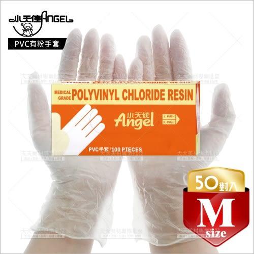 買一送一 | 小天使PVC拋棄型有粉手套(M)-100支入[59934]