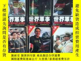 二手書博民逛書店世界軍事罕見1995年Y415649