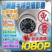 【台灣安防家】H.265 / 264 網路 2百萬 IPC 防水1080P 紅外線 攝影機 適 大華 4路 8路 16 路 AHD / DVR
