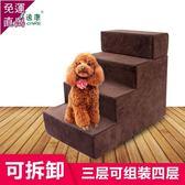 寵物樓梯寵物貓臺階梯子小狗狗海綿樓梯五層上床沙發安全迷你爬梯訂做臺階