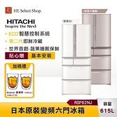 【贈基本安裝+BODUM 雙層玻璃杯】HITACHI日立 615L變頻六門冰箱 RSF62NJ 日本原裝 第二代即鮮冷藏