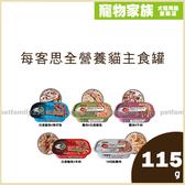 寵物家族-每客思全營養貓主食罐115g*6入-各口味可選