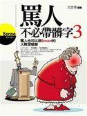 (二手書)罵人不必帶髒字(3)