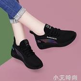 跑步鞋女2020新款夏網面透氣運動鞋女秋季百搭輕便軟底減震休閒鞋 小艾新品