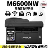 【速買通】奔圖Pantum M6600NW 黑白雷射印表機 (贈馬克杯一個)