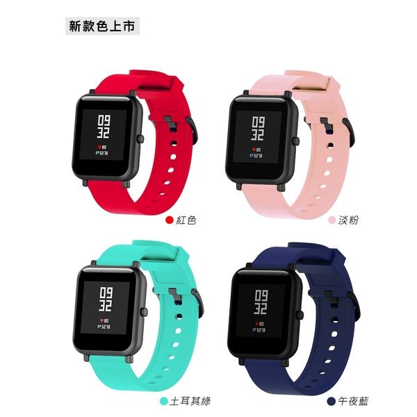 Amazfit Bip米動手錶青春版炫彩錶帶 矽膠錶帶 替換錶帶