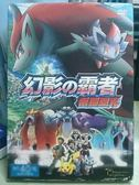 影音專賣店-P01-212-正版DVD-動畫【神奇寶貝電影版 幻影的霸者索羅亞克】-精靈寶可夢