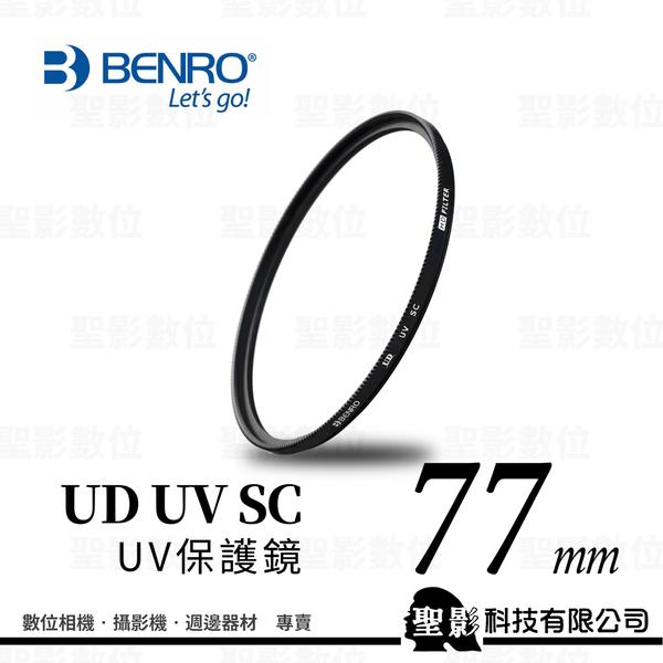 【聖影數位】百諾 BENRO UD UV SC 保護鏡 77mm 薄框 單層鍍膜