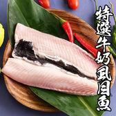 特選牛奶虱目魚肚 *1片組 (130g±10%/片 )