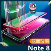 三星 Galaxy Note 8 萬磁王金屬邊框+鋼化雙面玻璃 刀鋒戰士 全包磁吸款 保護套 手機套 手機殼