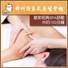 錦州街泰式養生會館-皇家經典SPA舒壓100分