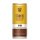 貝納頌經典拿鐵咖啡210ML*24【愛買】