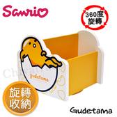 【Gudetama】三麗鷗療癒蛋黃哥360度桌上旋轉收納盒 飾品盒 置物盒
