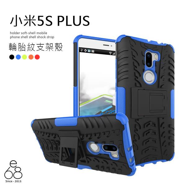 輪胎紋 小米 5s Plus 手機殼 手機支架 矽膠殼 軟殼 防摔殼 保護套 保護殼 手機套 抗震