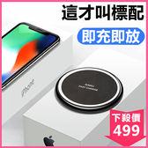 iPhoneX 無線充 電器 iPhone8 手機快充 QI 蘋果x 專用板 8Plus 三星S8 八8P e起購