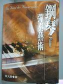 【書寶二手書T6/音樂_XDC】鋼琴彈奏藝術_張大勝