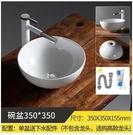 (碗盆350*350) 臺上盆家用衛生間臺上洗手盆水盆小型單盆陽臺小號臺盆