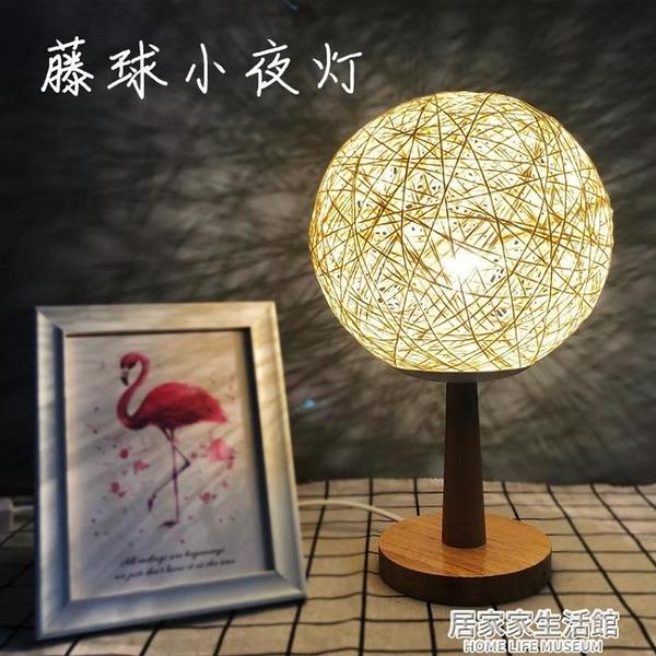 藤球LED小夜燈節能創意星空北歐usb裝飾臺燈臥室床頭夢幻睡眠小燈 居家家生活館