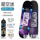 四輪滑板初學者成人兒童青少年化板專業滑板車 JH1673『俏美人大尺碼』