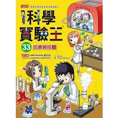 科學實驗王(33)抗原與抗體