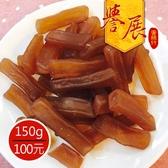 【譽展蜜餞】葡萄蒟蒻條150g/100元