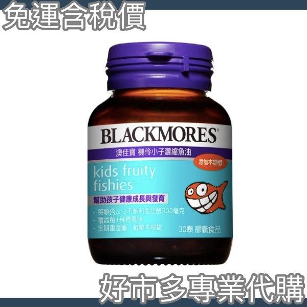 免運費 含稅開發票 【好市多專業代購】BLACKMORES 澳佳寶機伶小子濃縮魚油 90顆 (30 顆 X 3 瓶)