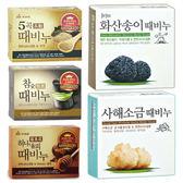 韓國 MKH 搓仙皂 100g 搓仙神器身體去角質專用皂多款可選 【櫻桃飾品】【22996】