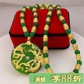 鍍金項鍊 - 禮物久不褪色越南沙金24k鍍金項鍊 六字真言龍鳳雙龍鑲黃錫金