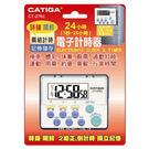 【奇奇文具】【CATIGA 時鐘鬧鈴】CT-276 II 電子計時器/倒數