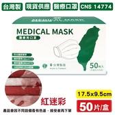 丰荷 醫療口罩 醫用口罩 (紅迷彩)-50入 (台灣製 CNS14774 成人口罩) 專品藥局【2016518】