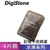 ◆免運費◆DigiStone SD 記憶卡 收納盒(4片裝)/冰凍黑色 X1個(台灣製造)x1P(含Micro SD 裸卡盤X2)